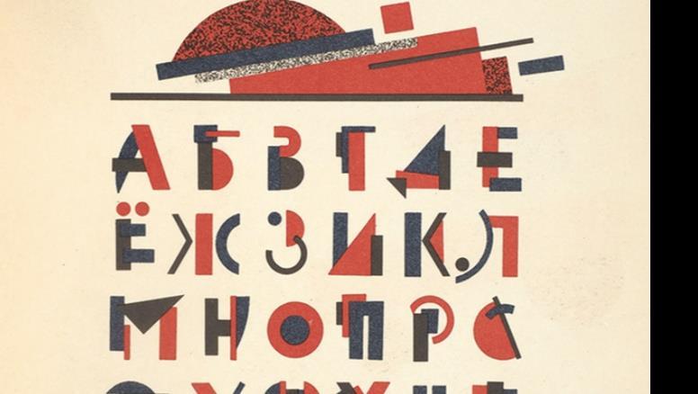 2° Seminario Idea di nazione e nazionalismi in Polonia, Russia, Ucraina
